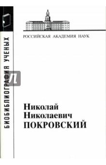 Николай Николаевич Покровский