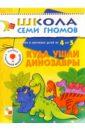 Гончарова Д. Куда ушли динозавры. для занятий с детьми от 4 до 5 лет. д денисова куда ушли динозавры для занятий с детьми 4 5 лет