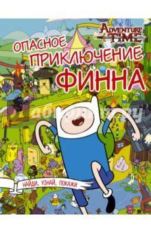 Купить Опасное приключение Финна, АСТ, Приключения. Детективы