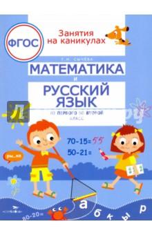 Математика и русский язык. Из первого во второй класс. ФГОС