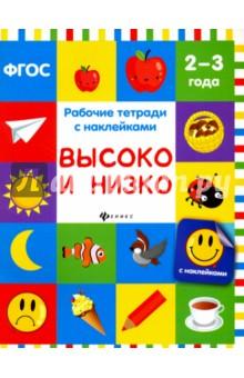 Высоко и низко. Рабочая тетрадь.ФГОС эксмо помогите малышу заговорить развитие речи детей 1 3 лет