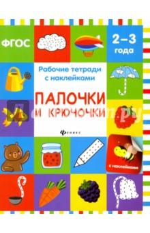 Палочки и крючочки. Рабочая тетрадь. ФГОС эксмо помогите малышу заговорить развитие речи детей 1 3 лет