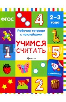 Учимся считать. Рабочая тетрадь. ФГОС эксмо помогите малышу заговорить развитие речи детей 1 3 лет