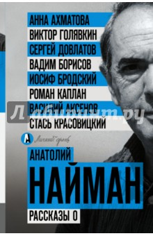 Рассказы о солженицын а и рассказы