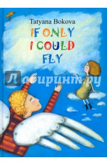 If Only I Could Fly все для fly
