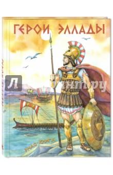 Герои Эллады: из мифов Древней Греции купить шубу в греции по интернету