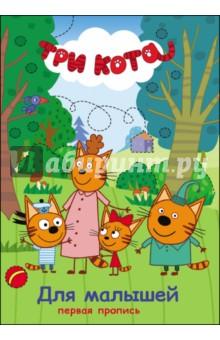 Три кота. Первая пропись. Для малышей габазова ю худ моя первая пропись пропись раскраска