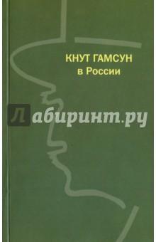 Кнут Гамсун в России. К 150-летию со дня рождения