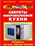 Секреты микроволновой кухни