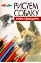 Рисуем собаку, Маланов Илья Борисович,Конев Андрей Федорович