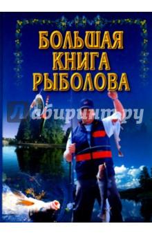 Большая книга рыболова книги издательство аст большая новогодняя книга