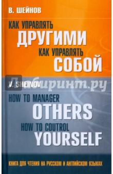 Как управлять другими. Как управлять собой