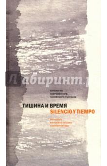 Тишина и время. Антология современного чилийского рассказа