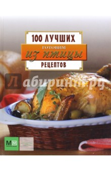 Готовим из птицы готовим просто и вкусно лучшие рецепты 20 брошюр