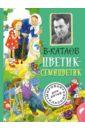 Катаев Валентин Петрович Цветик-семицветик