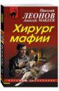 Хирург мафии, Леонов Николай Иванович,Макеев Алексей Викторович