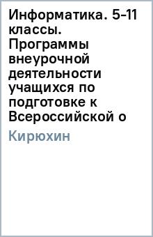 Информатика. 5-11 классы. Программы внеурочной деятельности учащихся по подготовке к Всероссийской о