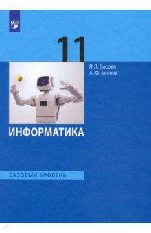 Информатика. 11 класс. Учебное пособие. Базовый уровень. ФГОС информатика учебное пособие