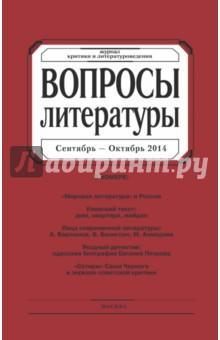 Журнал Вопросы Литературы № 5. 2014