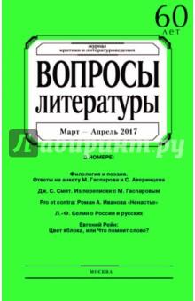 """Журнал """"Вопросы Литературы"""" № 2. 2017"""