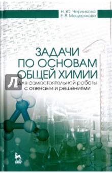 Задачи по основам общей химии для самостоятельной работы с ответами и решениями успехи общей химии