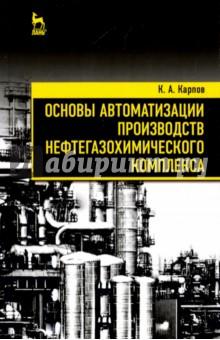 Основы автоматизации производств нефтегазохимического комплекса оптимизация информационных процессов в асу
