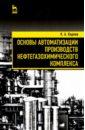 Основы автоматизации производств нефтегазохимического комплекса, Карпов Константин Анатольевич