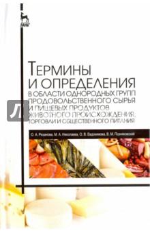 Термины и определения в области однородных групп продовольственного сырья и пищевых продуктов животн природные лекари справочник лекарственного сырья растительного и животного происхождения
