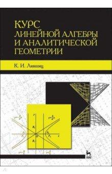 Курс линейной алгебры и аналитической геометрии. Учебное пособие