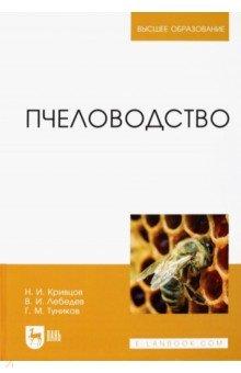 Пчеловодство. Учебник