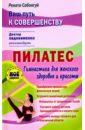 Пилатес. Гимнастика для женского здоровья и красоты, Сабонгуй Рената,Ауингерова Ивана