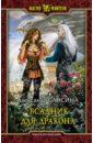 Всадник для дракона, Лисина Александра
