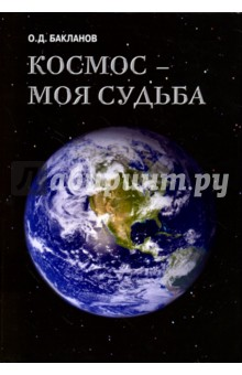 Космос - моя судьба. Записки и воспоминания. Том 3