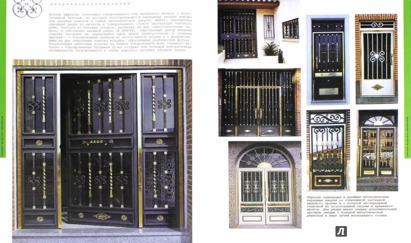 Иллюстрация 1 из 14 для Двери. Ворота. Калитки. Художественный металл | Лабиринт - книги. Источник: Лабиринт