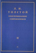 Л.Н. Толстой в воспоминаниях современников. Сборник. В 2-х томах. Том 2