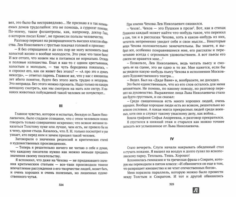 Иллюстрация 1 из 7 для Л.Н. Толстой в воспоминаниях современников. Сборник. В 2-х томах. Том 2 | Лабиринт - книги. Источник: Лабиринт