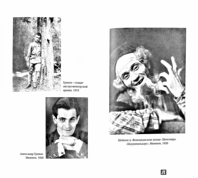 Иллюстрация 1 из 6 для Вот идет человек. Роман-автобиография - Александр Гранах   Лабиринт - книги. Источник: Лабиринт
