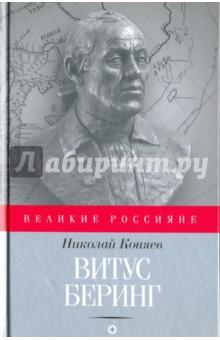 Витус Беринг воспоминания русского офицера