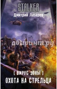 Издательство АСТ Вирус Зоны. Охота на Стрельца