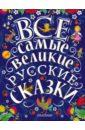 Все самые великие русские сказки толстой а к большая книга русских сказок все самые великие русские сказки