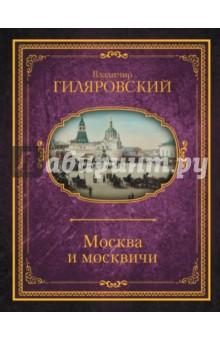 Москва и москвичи москва и москвичи