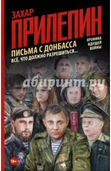 Письма с Донбасса. Всё, что должно разрешиться... Хроника идущей войны бегонию корневую в украине