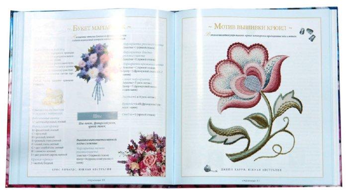 Иллюстрация 1 из 21 для Вышивка шерстяными нитками | Лабиринт - книги. Источник: Лабиринт
