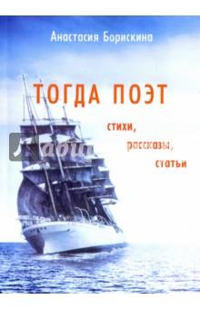 Борискина Анастасия Анатольевна » Тогда поэт. Стихи, рассказы, статьи