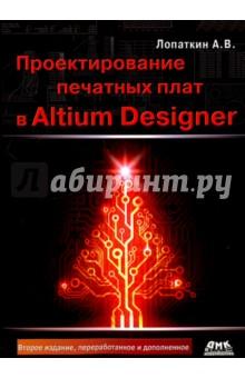 Проектирование печатных плат в системе Altium Designer в ю суходольский altium designer сквозное проектирование функциональных узлов рэс на печатных платах 2 е издание