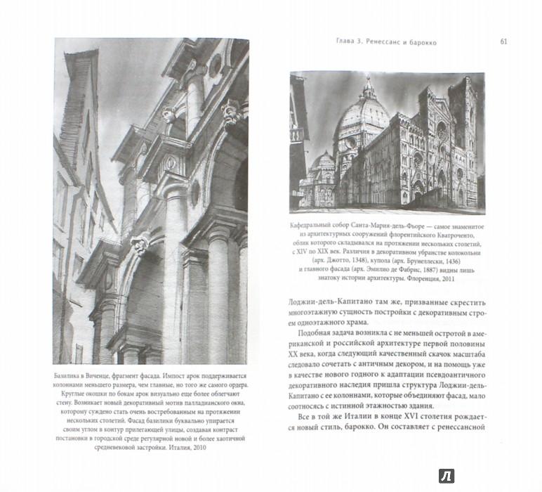 Иллюстрация 1 из 8 для 30:70. Архитектура как баланс сил - Седов, Чобан | Лабиринт - книги. Источник: Лабиринт