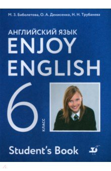 Enjoy English. Английский язык. 6 класс. Учебник. ФГОС  учебники дрофа английский с удовольствием 11 класс учебник enjoy english