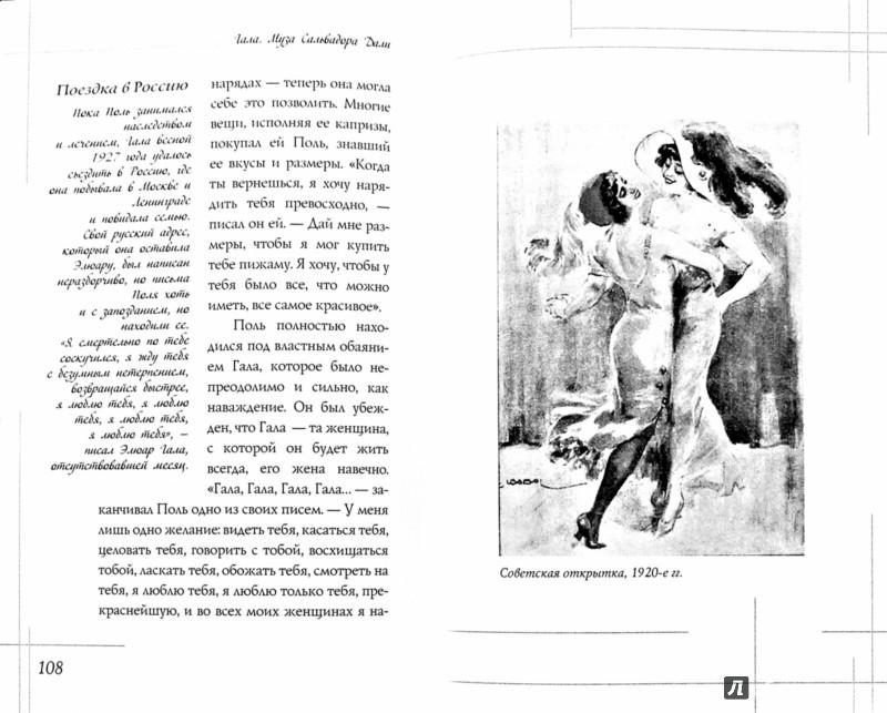 Иллюстрация 1 из 3 для Гала. Муза Сальвадора Дали - Елена Литвинская | Лабиринт - книги. Источник: Лабиринт