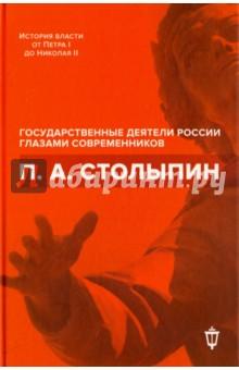 П.А. Столыпин солженицын а и царь столыпин ленин из красного колеса