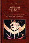 Сакральные древности Крыма. Мифы, легенды, символы и их отражение в искусстве